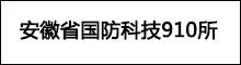 安徽省国防科技910所