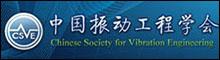 中国振动工程学会