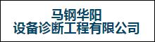 马钢华阳设备诊断工程有限公司