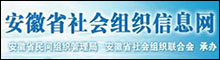 安徽省社会组织信息网