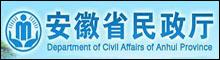 安徽省民政厅
