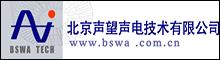 北京声望声电技术有限公司
